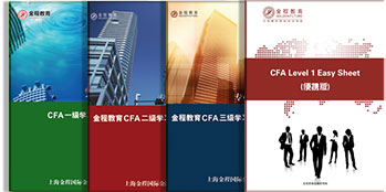 CFA金融词典、CFA公示表、CFA冲刺宝典、CFA模拟真题集等(自主研发)