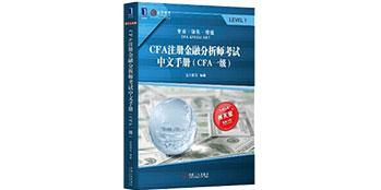 CFA中文考试手册(机械工业出版社出版)