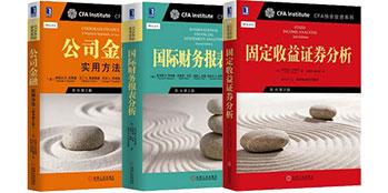 参与翻译CFA协会投资系列读物